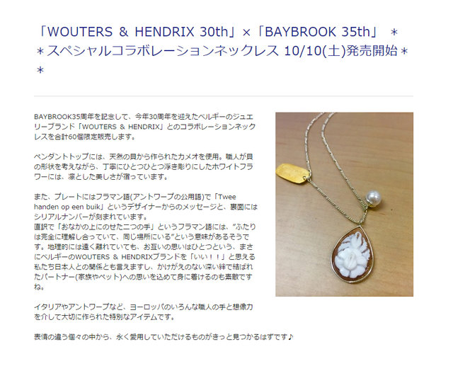 Wouters & Hendrix for Baybrook